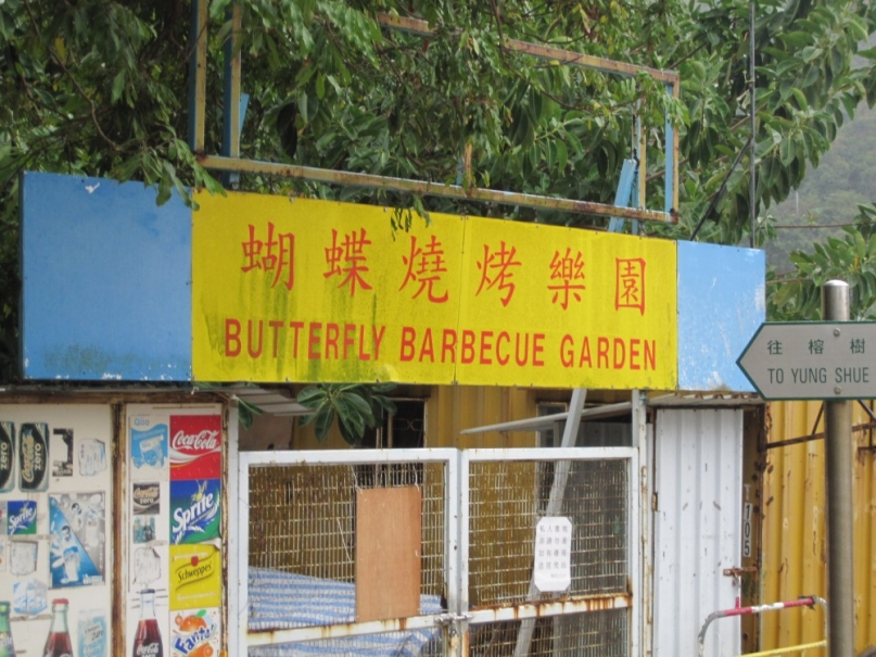 Butterfly barbecue garden